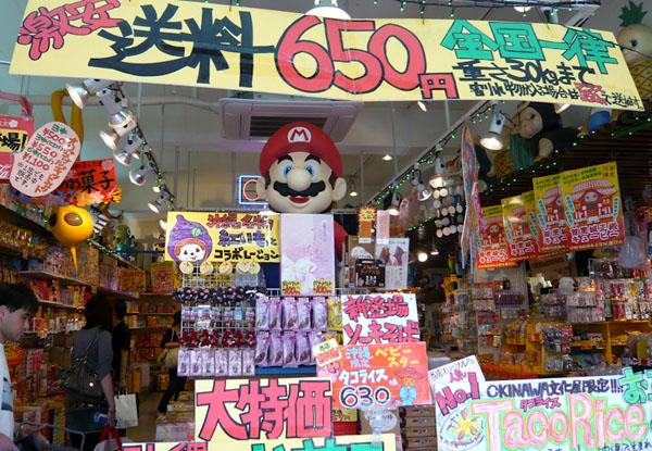 Mario in Okinawa
