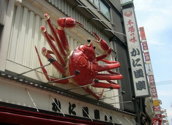 Osaka mascot crab