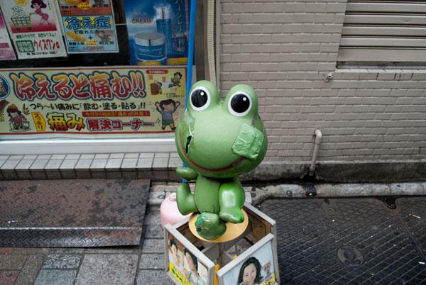 Kero-chan, Kowa pharmacuticals frog