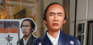 Sakamoto Ryoma